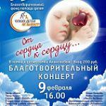 Благотворительный концерт «От сердца к сердцу…»