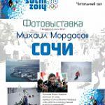 В читальном зале областной библиотеки открылась выставка Михаила Мордасова «СОЧИ»