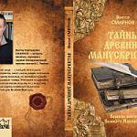 Виктор Смирнов раскрывает тайны древних новгородских манускриптов