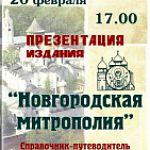 Презентация книги «НОВГОРОДСКАЯ МИТРОПОЛИЯ»