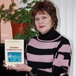 Презентация сборника «Страницы подвига и славы» в Чудовском районе