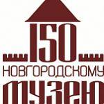 Выбран победитель конкурса  логотипов к 150-летию Новгородского музея