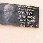 X Сологубовские чтения в Крестецком районе