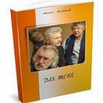 Новая книга Боровичского поэта