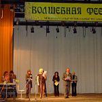 Международный музыкальный конкурс-фестиваль детского и юношеского творчества «Волшебная феерия»