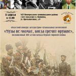 Победители областного конкурса литературно-музыкальных композиций «Музы не молчат, когда гремит оружие»