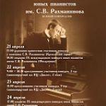 IX Международный конкурс юных пианистов им. С.В. Рахманинова