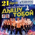 Гастроли Санкт-Петербургского театра танца «Искушение» со вторым шоу под дождем «Дышу тобой»!