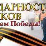 В Новгородской области стартует Всероссийская акция «Благодарность земляков»