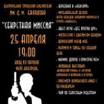 Международная библиотечная акция «Библионочь» в Великом Новгороде