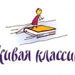 Победители областного тура  III Всероссийского (II Международного) конкурса юных чтецов «Живая классика»