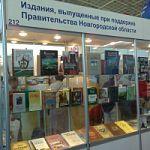 Стенд Новгородской области вызвал большой интерес на Санкт-Петербургском книжном салоне