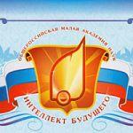Новгородцы стали победителями Всероссийских конкурсов исследовательских работ  Национальной программы «Интеллектуально-творческий потенциал России»