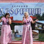День деревни Дворищи в Маловишерском районе