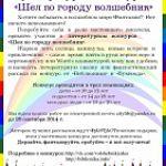 Продолжается прием работ на литературный конкурс для детей, подростков и молодежи «Шел по городу волшебник»