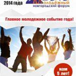 В Крестецком районе пройдет молодежный форум «Вече-2014»