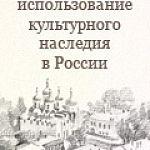 От Новгородской области в тертьем конкурсе проекта