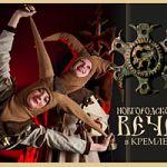 Театрализованное шоу «Новгородское вече» в Новгородском кремле