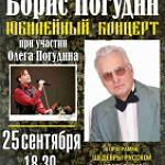 Концерт Олега Погудина и Бориса Погудина