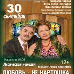 Лирическая комедия  по пьесе Степана Лобозерова «Любовь не картошка, не выбросишь в окошко»