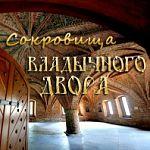 Найди «Сокровища Владычного двора»!