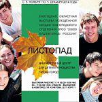 Новгородцы отметили  государственный праздник - День народного единства