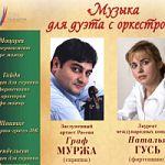 Заслуженный артист России Граф Муржа (скрипка), лауреат международных конкурсов Наталья Гусь (фортепиано)