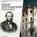 Выставки «Фёдор Достоевский. Эпизоды» и «Дефиле героев Достоевского»