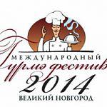 Торжественная церемония открытия III Международного гурмэ-фестиваля в Великом Новгороде