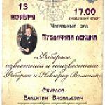 Публичная лекция  «Фаберже: известный и неизвестный. Фаберже и Новгород Великий»