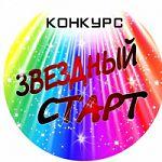 Продолжается  приём заявок на I Межрайонный конкурс творческих коллективов и исполнителей «Звёздный старт»