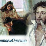 На «Пушкиниану» – за победой!