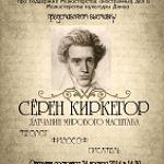 Открытие выставки «Сёрен Киркегор - датчанин мирового масштаба»