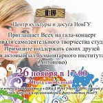 Заключительный концерт Фестиваля творчества студентов