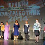 Финальный этап конкурса профессионального мастерства работников культуры в Демянске