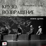 Продолжение проекта «25 театрофактов» в театре