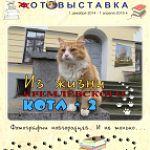 Приглашаем на открытие фото-кото-выставки «ИЗ ЖИЗНИ КРЕМЛЁВСКОГО КОТА – 2»
