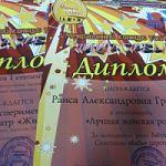 Творческие коллективы из Окуловки стали победителями Межрайонного конкурса