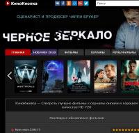 Где лучше смотреть фильмы онлайн и бесплатно