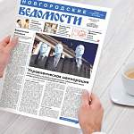 О чём пишут «Новгородские ведомости» 1 ноября?