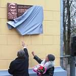 В Великом Новгороде открыли мемориальную доску Владимиру Базовскому