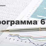 Новгородские предприниматели смогут получить льготный кредит на сумму до 1 миллиарда рублей