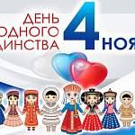 День народного единства и Ночь искусств в Великом Новгороде. Программа праздника