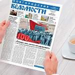О чём пишут «Новгородские ведомости» 8 ноября?