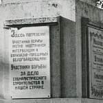«Новгородские ведомости» рассказали о забытом кладбище «борцов революции» в кремле