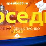 На Новгородском областном телевидении проходит «День спасибо»