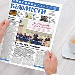 О чём пишут «Новгородские ведомости» 15 ноября?