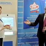 В новгородском отделении ПФР появился терминал, которому можно рассказать о работе пенсионного фонда