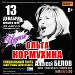 Разыгрываем билеты на концерт Ольги Кормухиной в Великом Новгороде