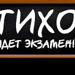 Претендентов на покинутый Александром Уткиным пост ждет экзамен в Минстрое